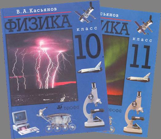 Учебник физика 10 класс касьянова