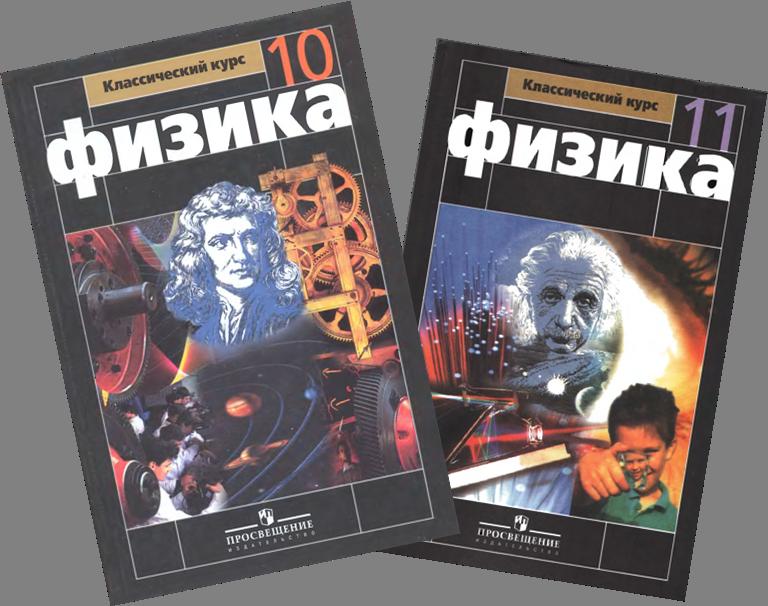 Учебники под редакцией Г.Я.Мякишева для 10 и 11 классов, базовый уровень
