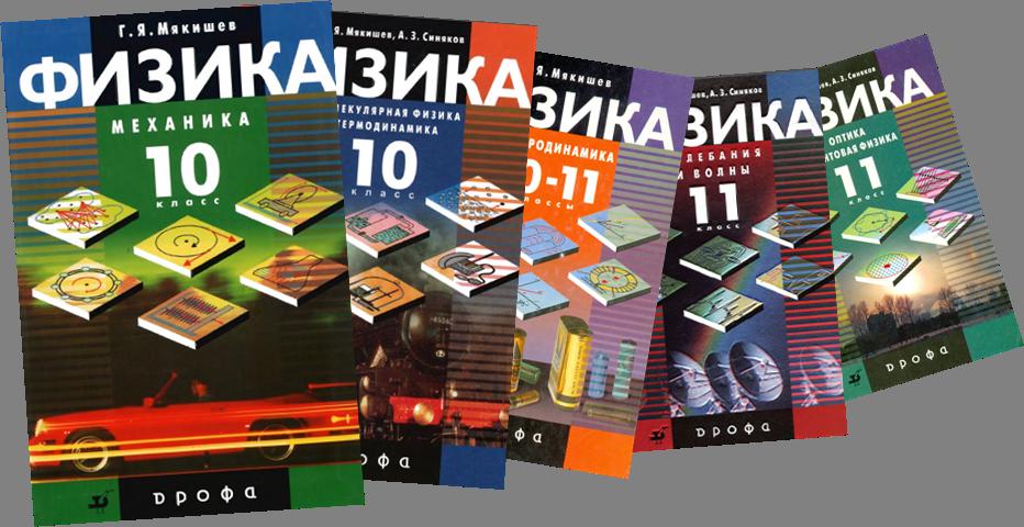 Учебник по физике 10 класс николаева парфентьева скачать.