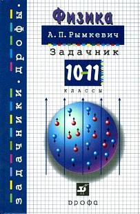 А.П. Рымкевич. Задачник по физике 10 - 11 классы